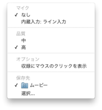 QuickTime Player 10.1 画面収録オプション.png