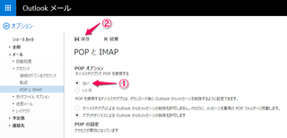 Outlookメール POPとIMAP 保存.png