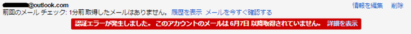 Gmail 認証エラーが発生しました。.png
