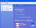 WinXP-変更するアカウントを選択.png