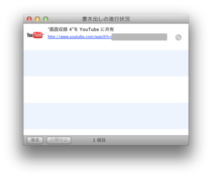 QuickTime Player 10.1 画面収録 YouTube へアップロード.png